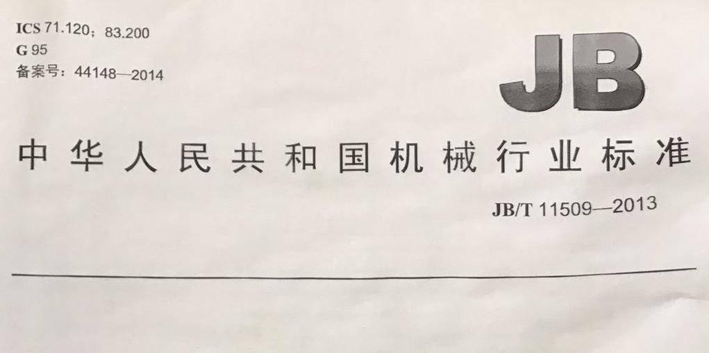 maron成都航發參與JB/T 11509-2013 聚氨酯發泡設備通用技術條件國家行業標準起草